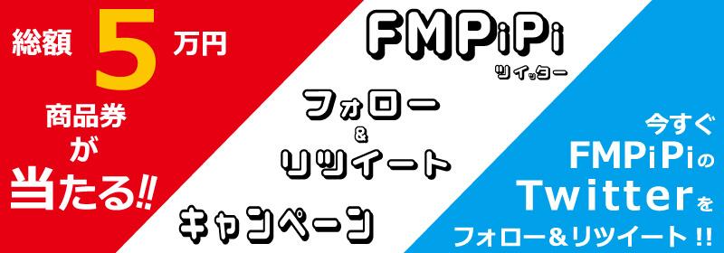 FMPiPi開局20年記念 ツイッター フォロー&リツイートキャンペーン