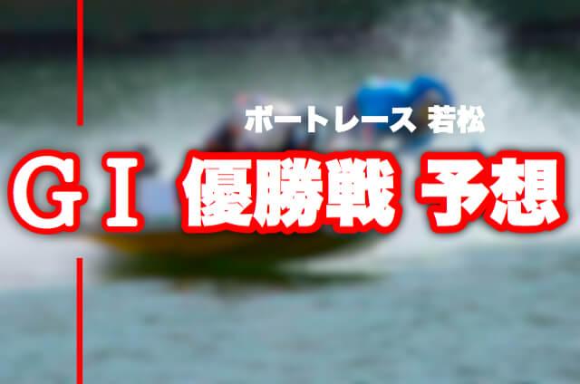 若松 G1 優勝戦予想 10月17日【伊藤タカユキ】