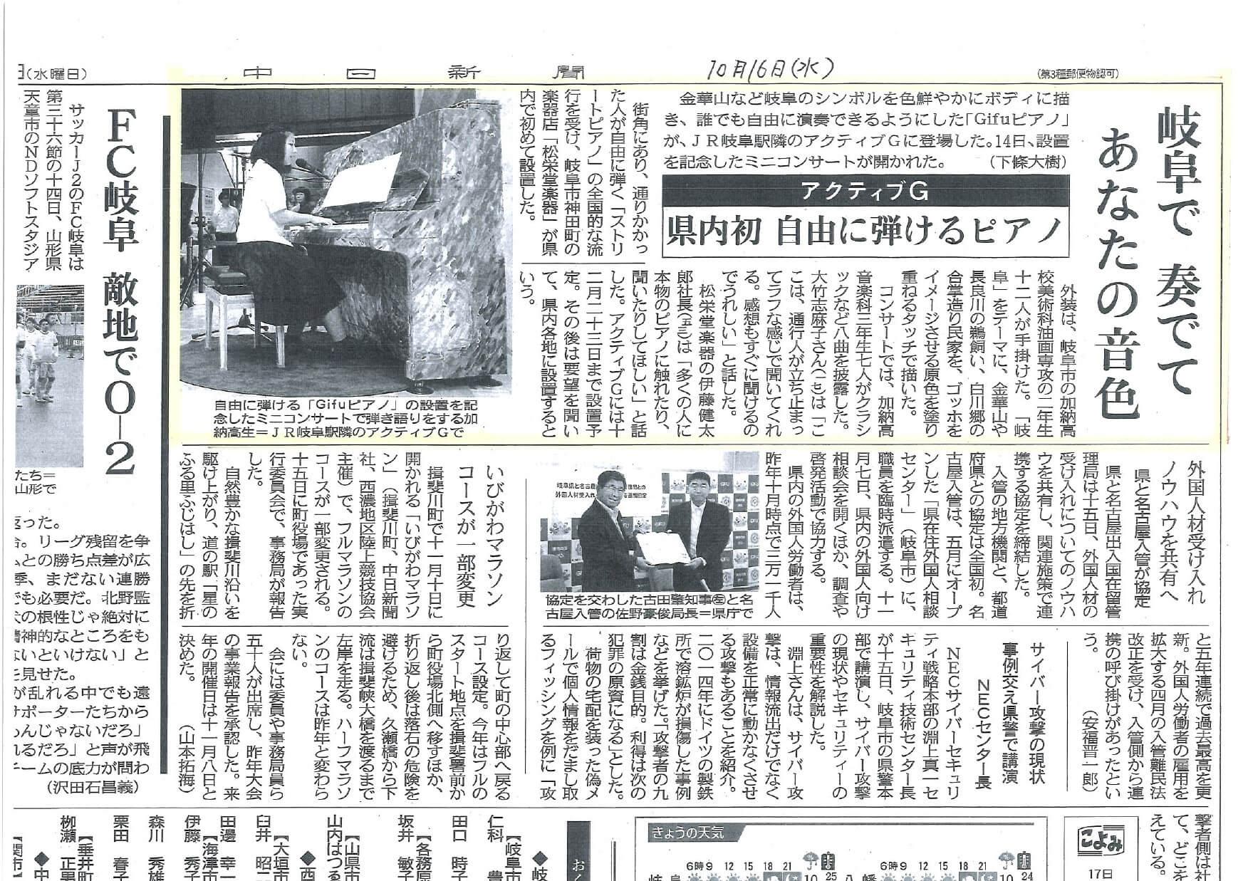 10月16日 新聞ってカッコいい!②