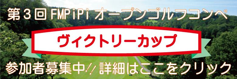 【豪華景品勢揃い!!】第3回FMPiPiオープンゴルフコンペ【明世ゴルフクラブ】