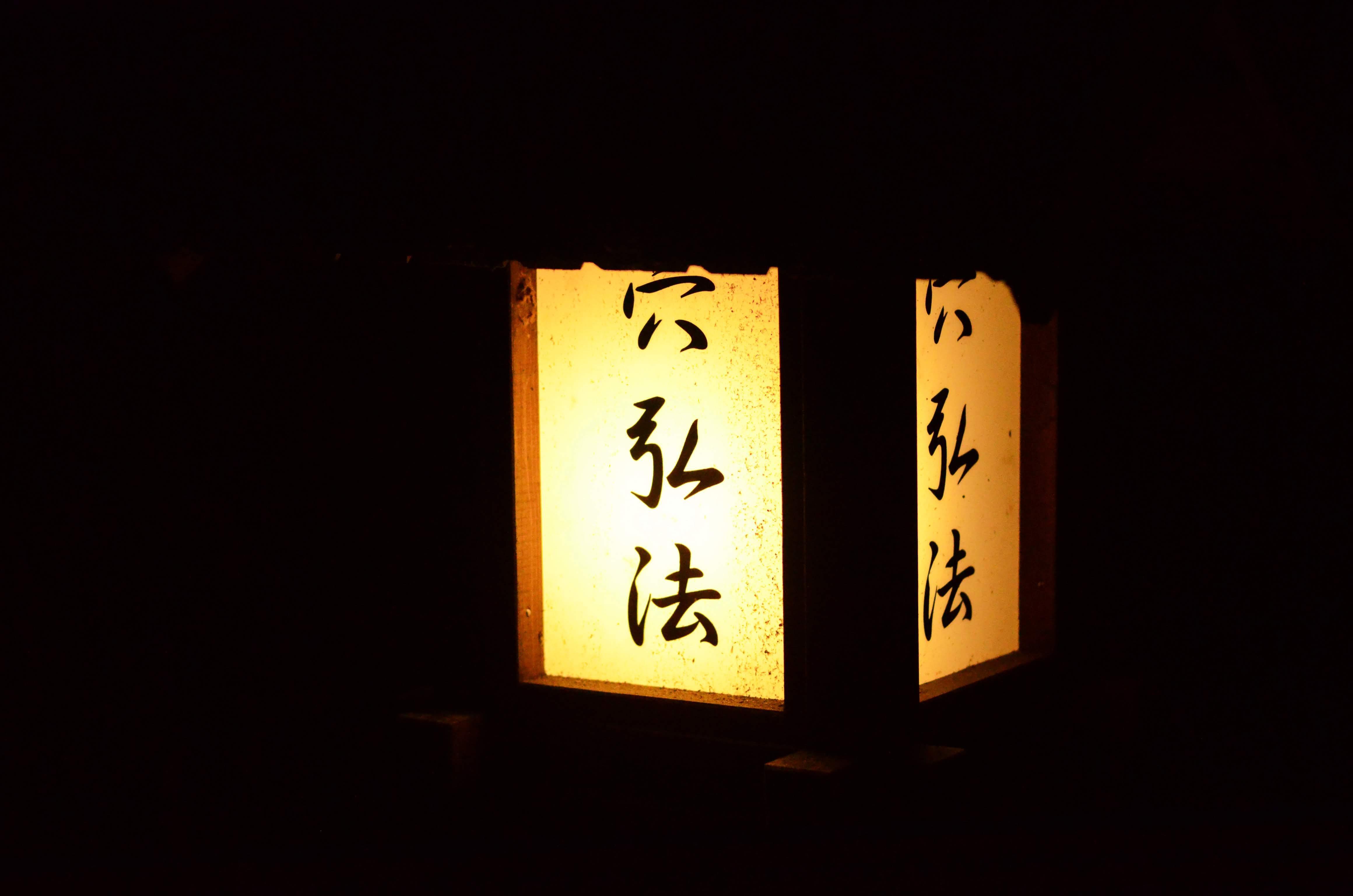 「もみじ」「竹あかり」「石仏」ライトアップ_もみじの名所/穴弘法【土岐市】