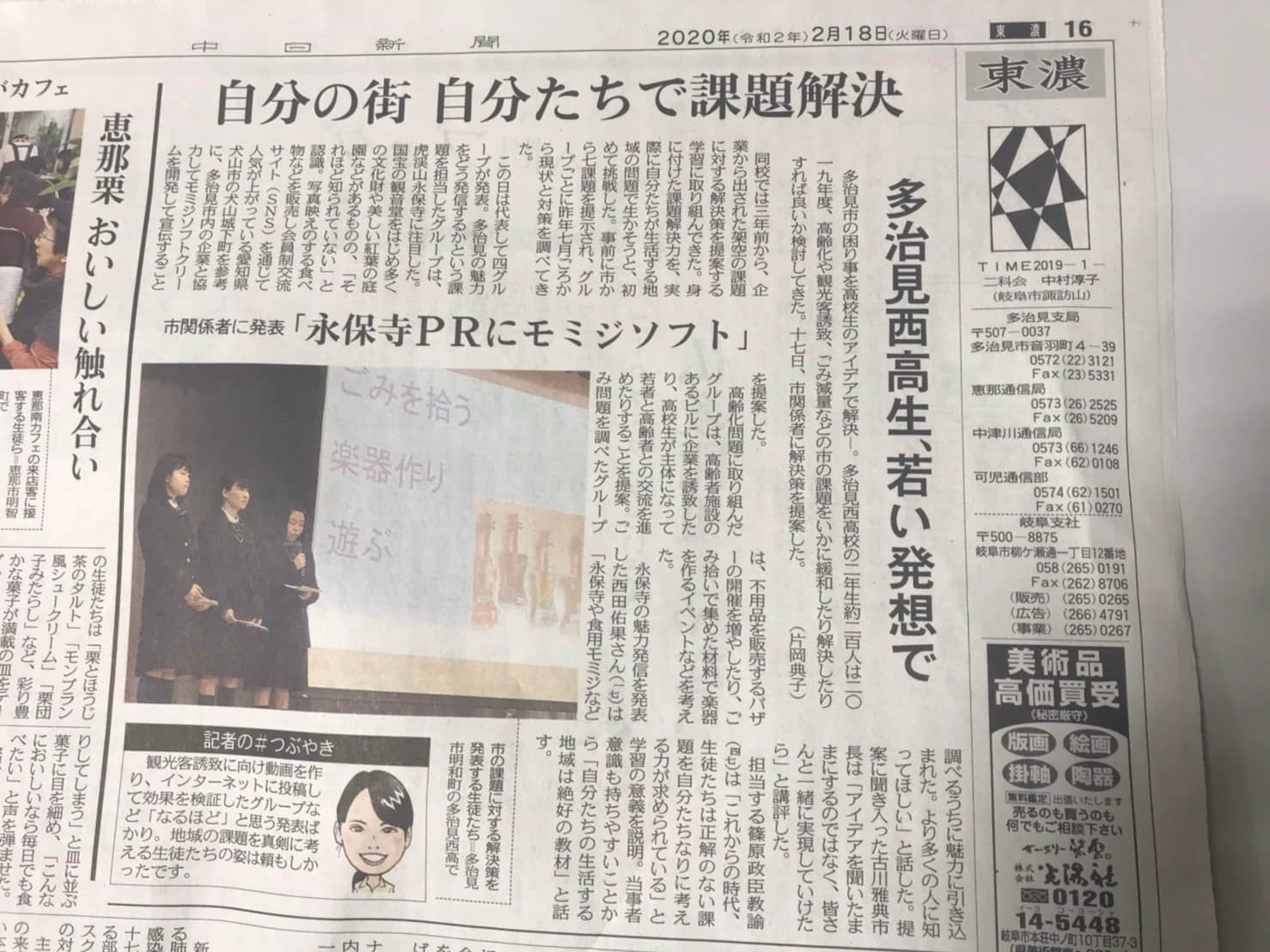 新聞ってカッコいい!佐藤梓さんの記事