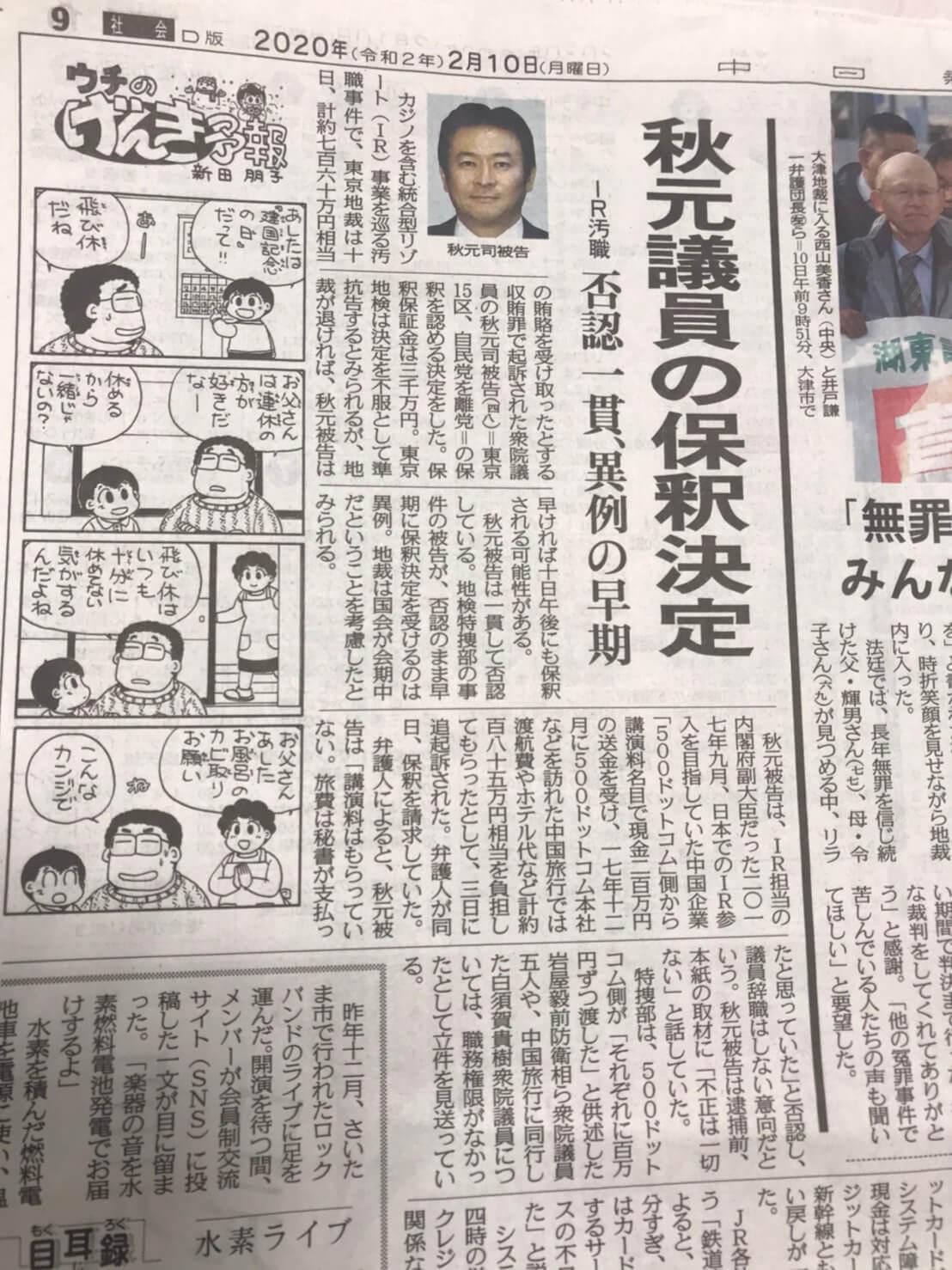 新聞ってカッコいい!keiZiroさんの記事