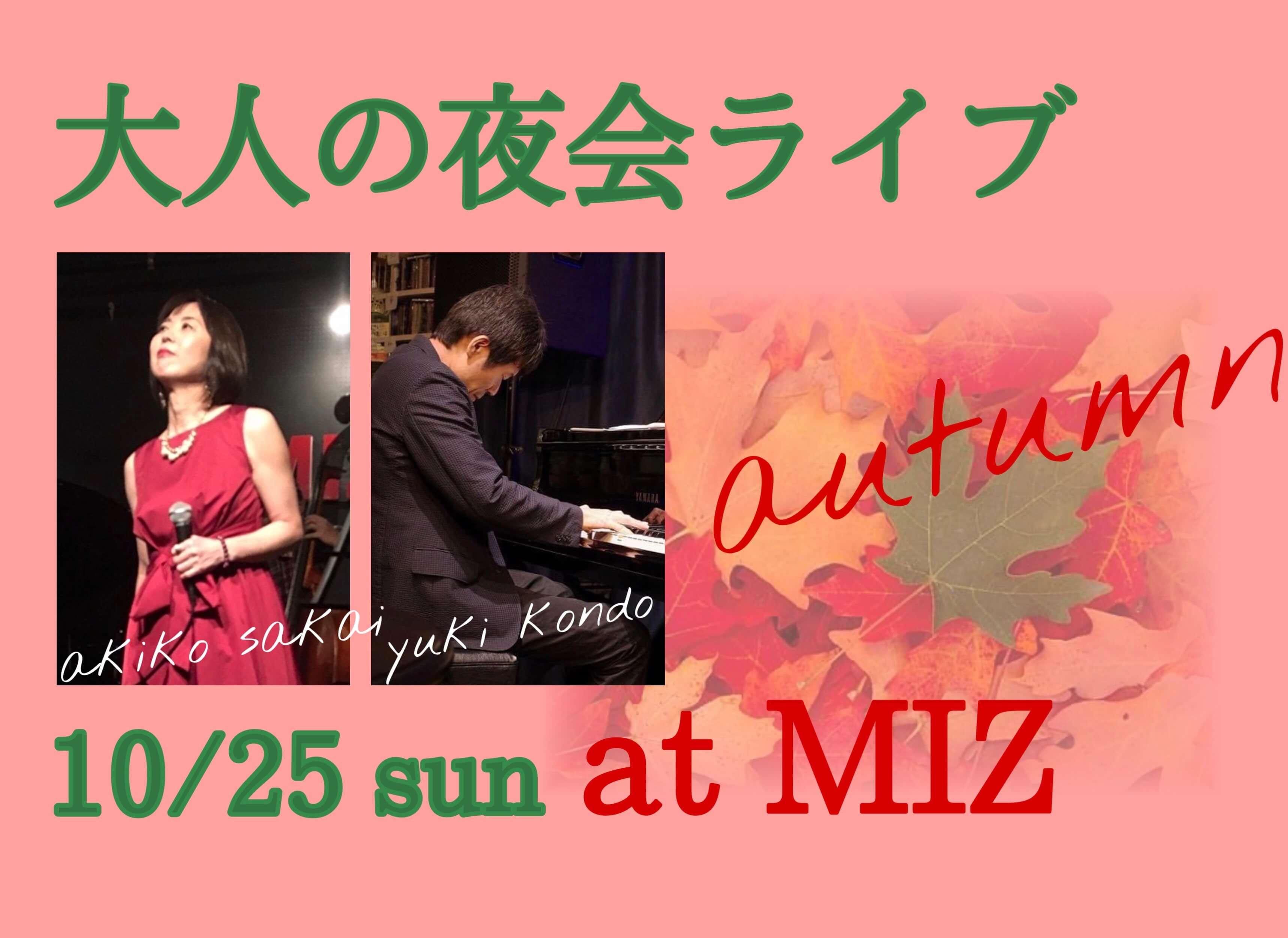 大人の夜会ライブ♪10/25(日)可児市MIZ
