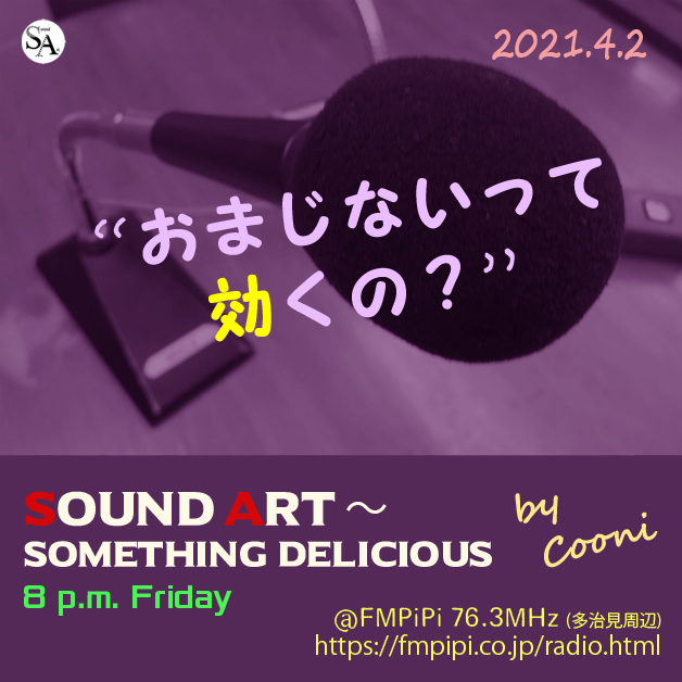 Sound Art 194(Fri.夜8時) 4/2は「お呪(まじな)いって効くの?」