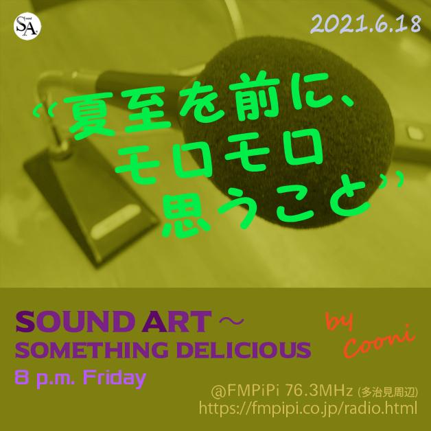 Sound Art 205(Fri.夜8時) 6/18は「夏至を前に、モロモロ思うこと」