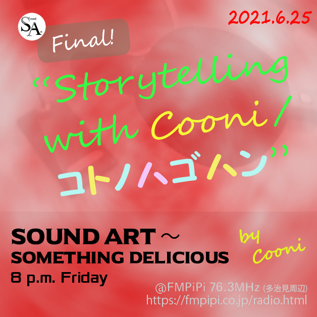 Sound Art 206(Fri.夜8時) 6/25はFinal!「 Storytelling with Cooni/コトノハゴハン」