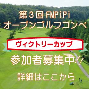 オープンゴルフコンペ